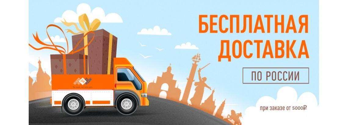 Бесплатная доставка по России от 5000 руб.