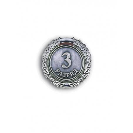 Разрядный Знак 3-й разряд