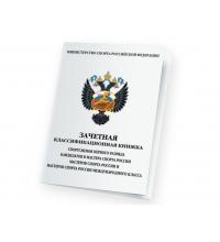 Классификационная книжка МСМК МС КМС 1 разряд