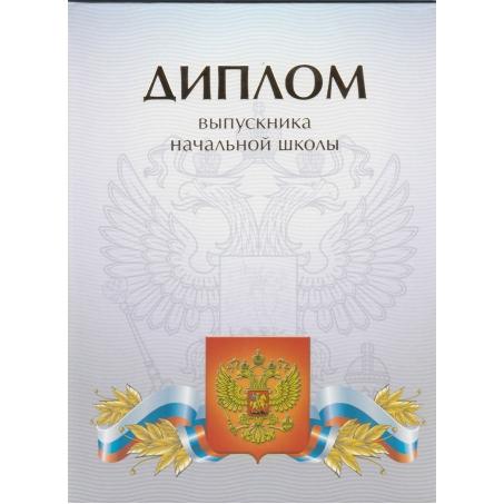 Диплом Выпускника начальной школы. 2 раз-та
