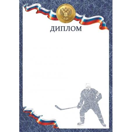 Диплом Хоккей