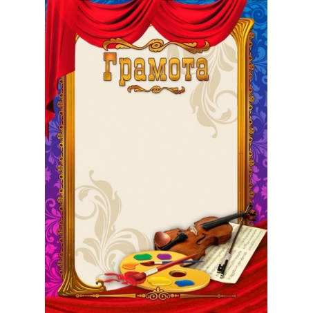 Грамота Творчество Мольберт и скрипка