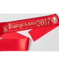 Лента Выпускник 2017 Красная