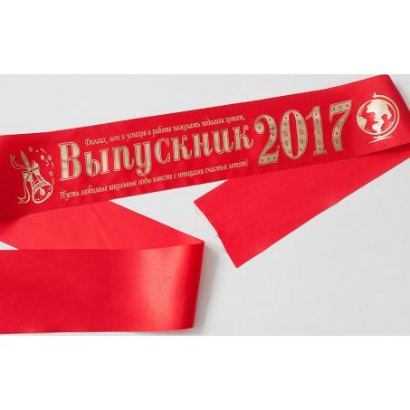 Лента Выпускник 2020 Красная