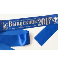 Лента Выпускник 2020 Синий