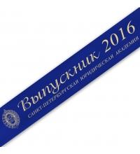 Лента Выпускник Юридической академии 2016