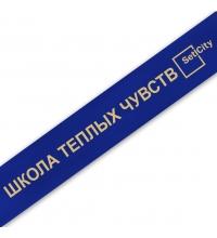 Лента с логотипом компании