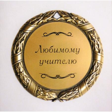 Медаль Любимому учителю