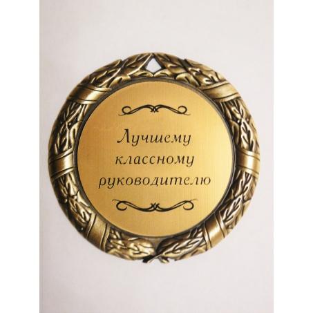 Медаль Лучшему классному руководителю