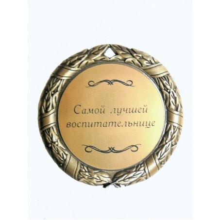Медаль *Лучшей воспитательнице* 70мм.