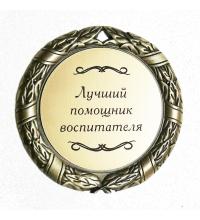 Медаль *Лучшему помощнику воспитателя* 70мм.