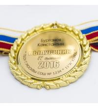 Гравировка  на медали от 5 шт.