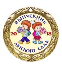 Медаль Выпускник дет. сада *Девочка и Мальчик* - MK41