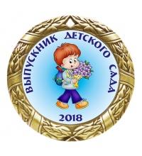 Медаль Выпускник детского сада *Мальчик* - MK41
