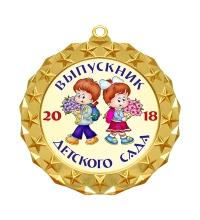 Медаль Выпускник дет. сада *Девочка и Мальчик* - MK207