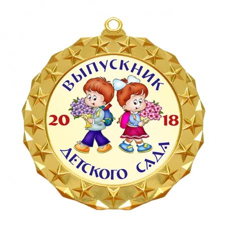 Медаль Выпускник детского сада *Девочка и Мальчик* - MK207