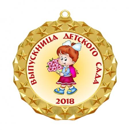Медаль Выпускница детского сада *Девочка* - MK207