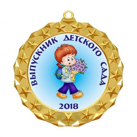 Медаль Выпускник детского сада *Мальчик* - MK207