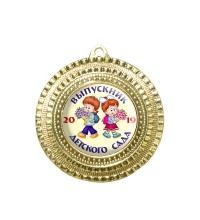 Медаль Выпускник дет. сада *Девочка и Мальчик* - MK114