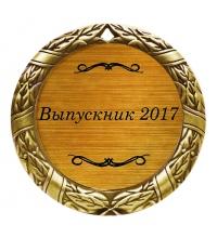 Медаль Выпускник 2019