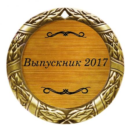 Медаль *Выпускник 2018* 70мм.